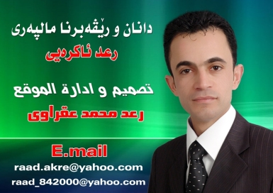 http://akrawe.files.wordpress.com/2010/02/d8b1d8b9d8af-d8b9d982d8b1d8a7d988d98a.jpg